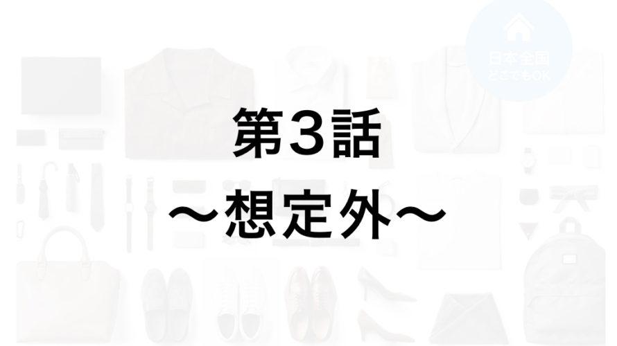 ZOZO販売員の在宅ワーク【スタイリスト職】に応募してみた〜第3話〜