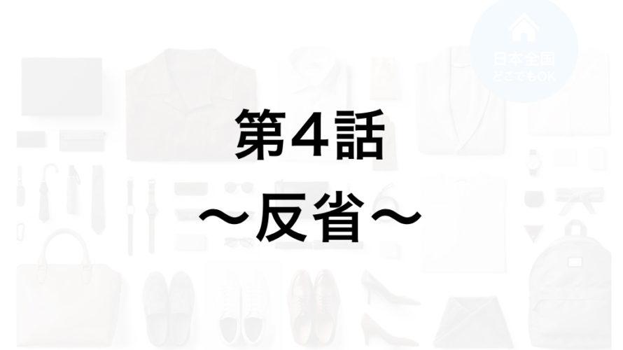 ZOZO販売員の在宅ワーク【スタイリスト職】に応募してみた〜第4話〜