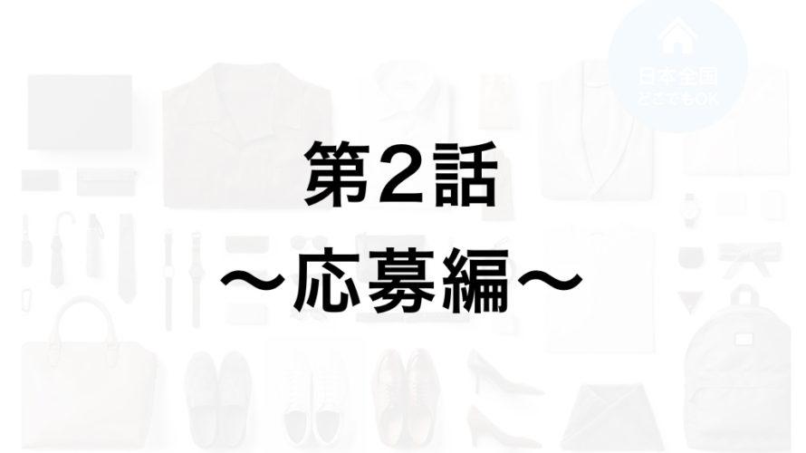 ZOZO販売員の在宅ワーク【スタイリスト職】に応募してみた〜第2話〜