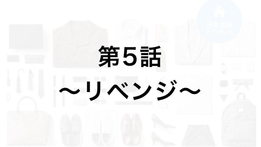 ZOZO販売員の在宅ワーク【スタイリスト職】に応募してみた〜第5話〜
