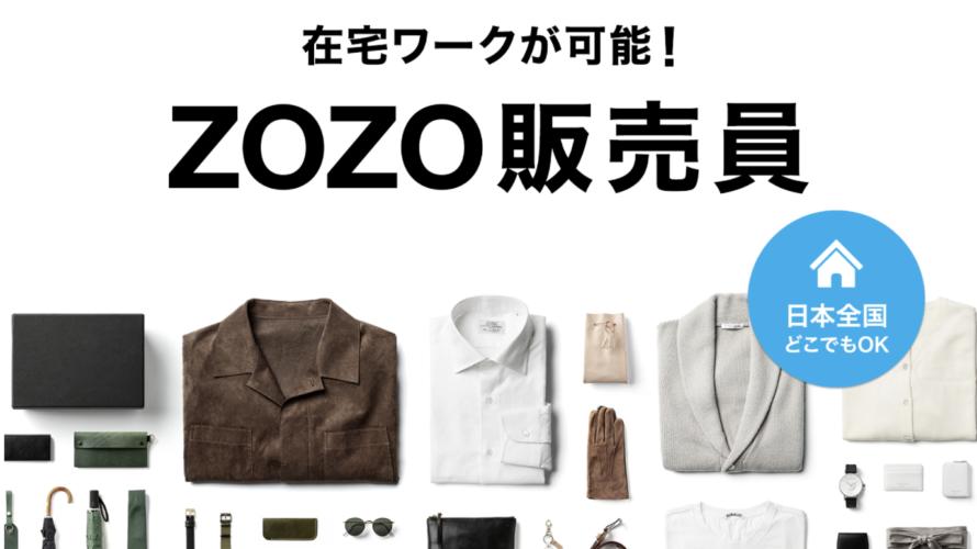 ZOZO販売員の在宅ワーク【スタイリスト職】に応募してみた〜第1話〜