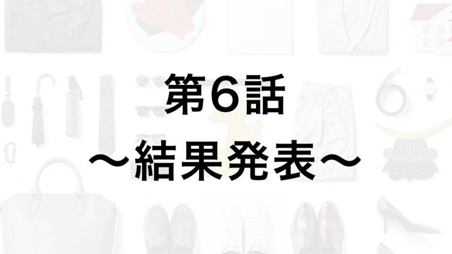 ZOZO販売員の在宅ワーク【スタイリスト職】に応募してみた〜第6話〜