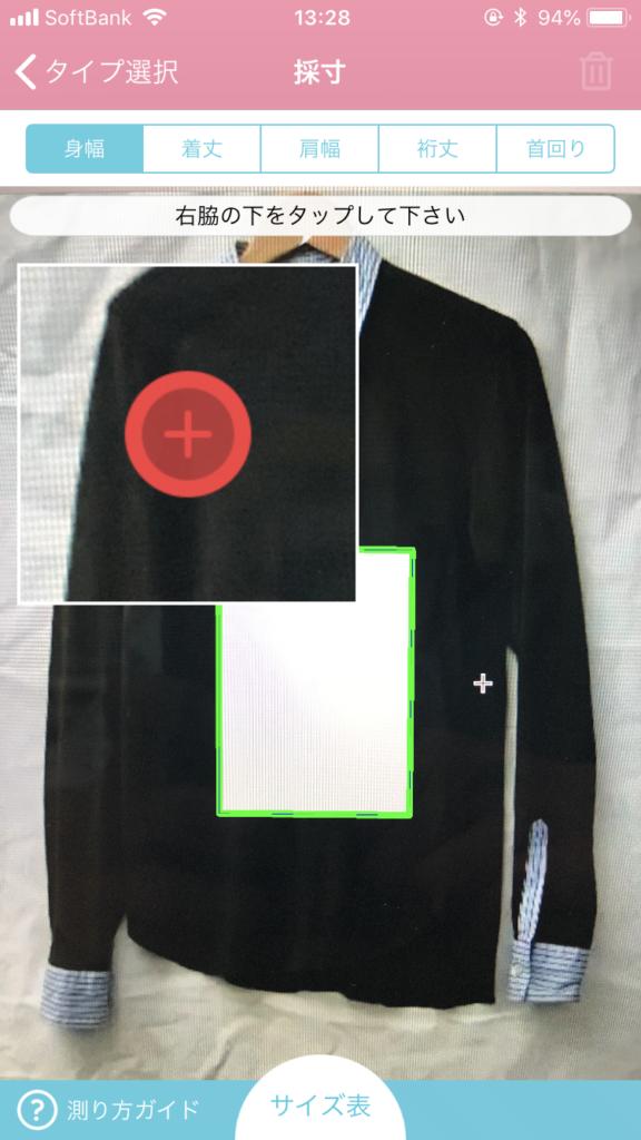 measurebot(メジャーボット)採寸画像4