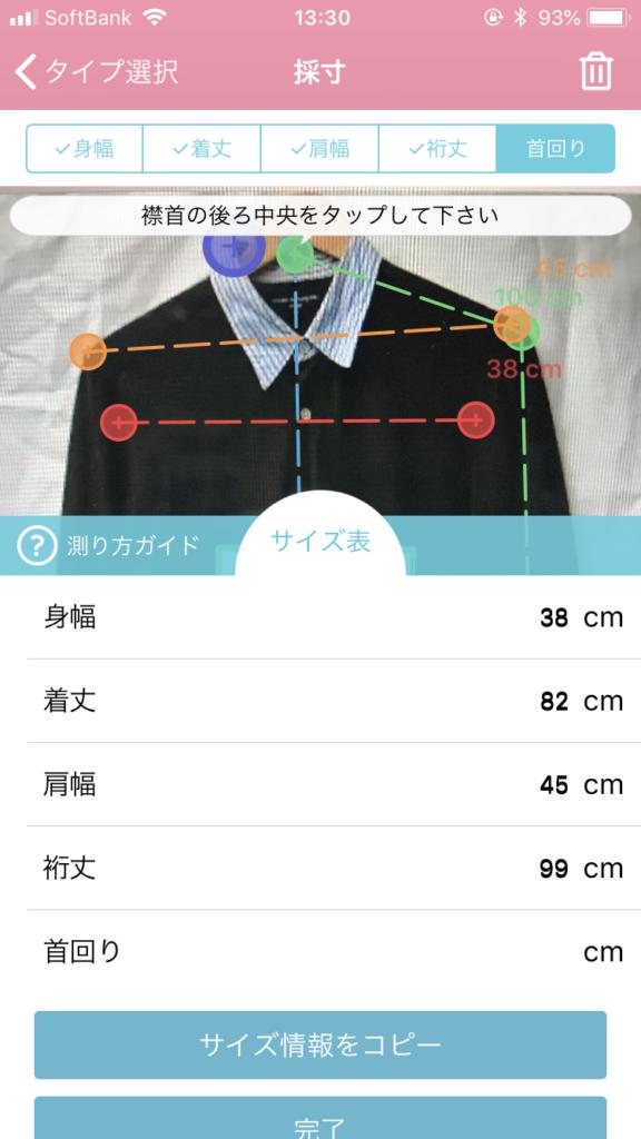measurebot(メジャーボット)採寸画像6