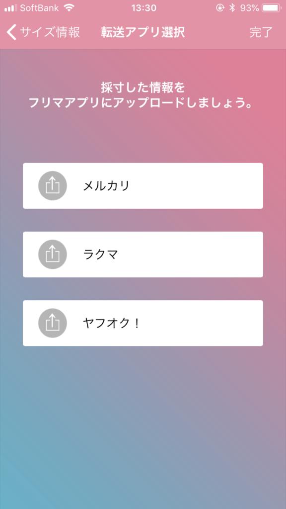 measurebot(メジャーボット)フリマアプリ(メルカリ・ラクマ・ヤフオク)に移動