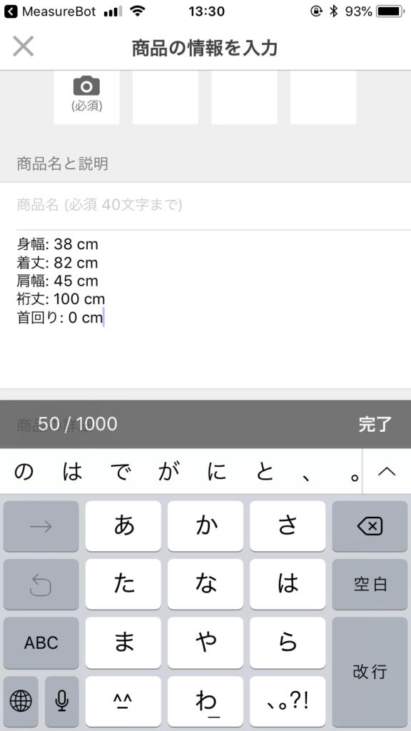 measurebot(メジャーボット)フリマアプリ(メルカリ・ラクマ・ヤフオク)で出品