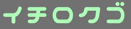 イチロクゴ