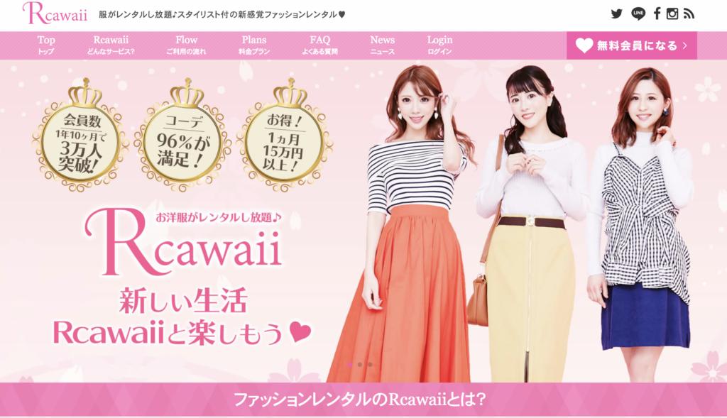 女性用定額制ファッションレンタルRcawaii(アールカワイイ)