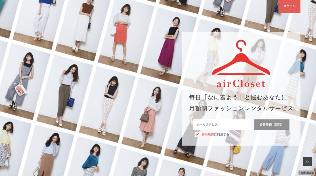 女性用定額制ファッションレンタルのエアークローゼット