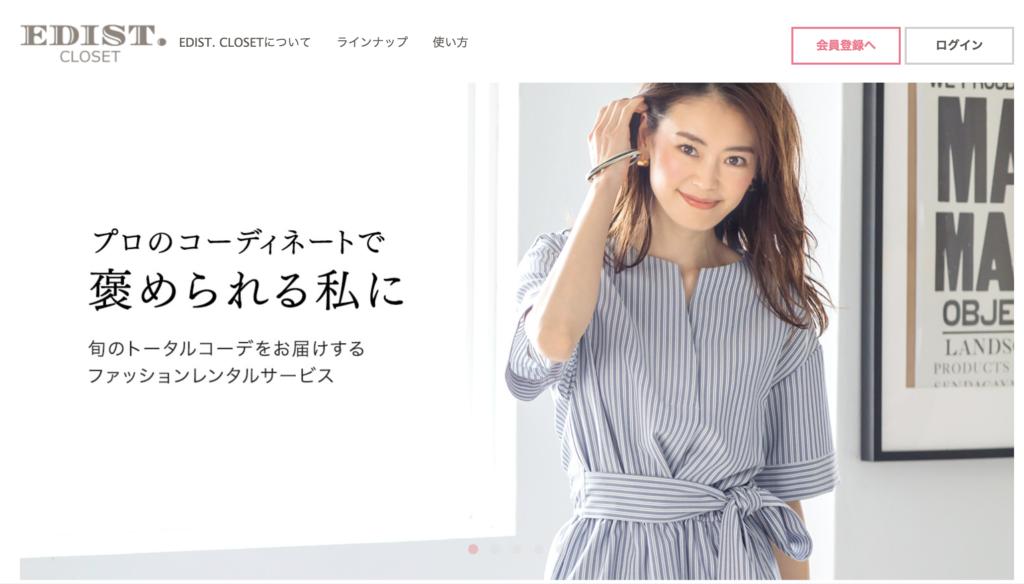 女性用定額制ファッションレンタルEDIST.CLOSET(エディストクローゼット)