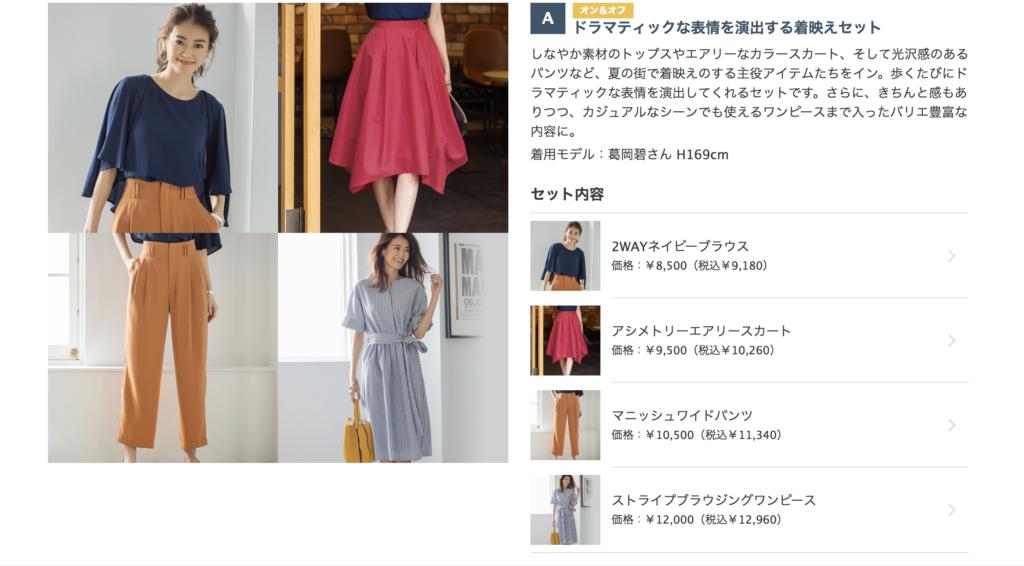 女性用定額制ファッションレンタルEDIST.CLOSET(エディストクローゼット)2