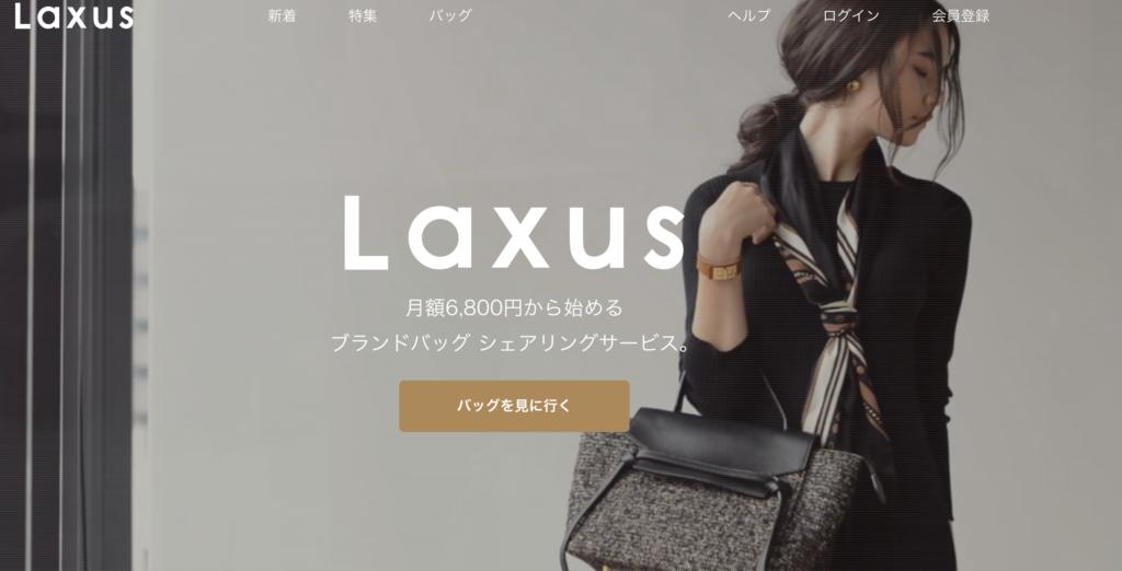 女性用定額制ファッションレンタルラクサス(LAXUS)