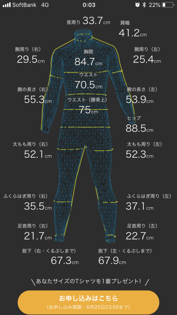 ZOZOSUITゾゾスーツ計測画像Tシャツが1枚無料でもらえる