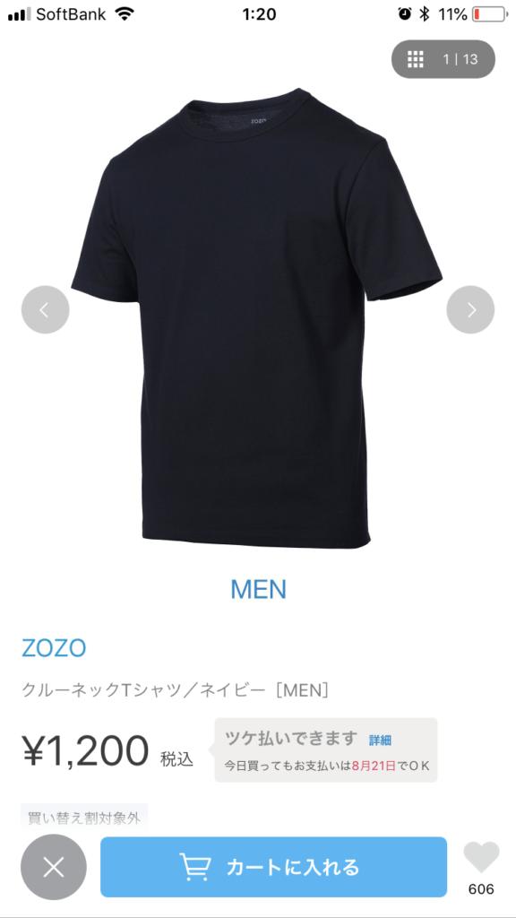 ZOZOSUITゾゾスーツ計測画像Tシャツが1枚無料(1200円相当)