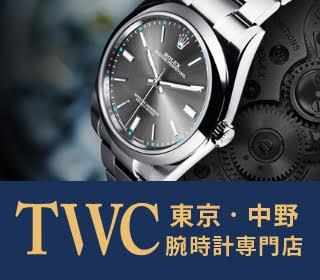 TWC東京・中野腕時計専門店