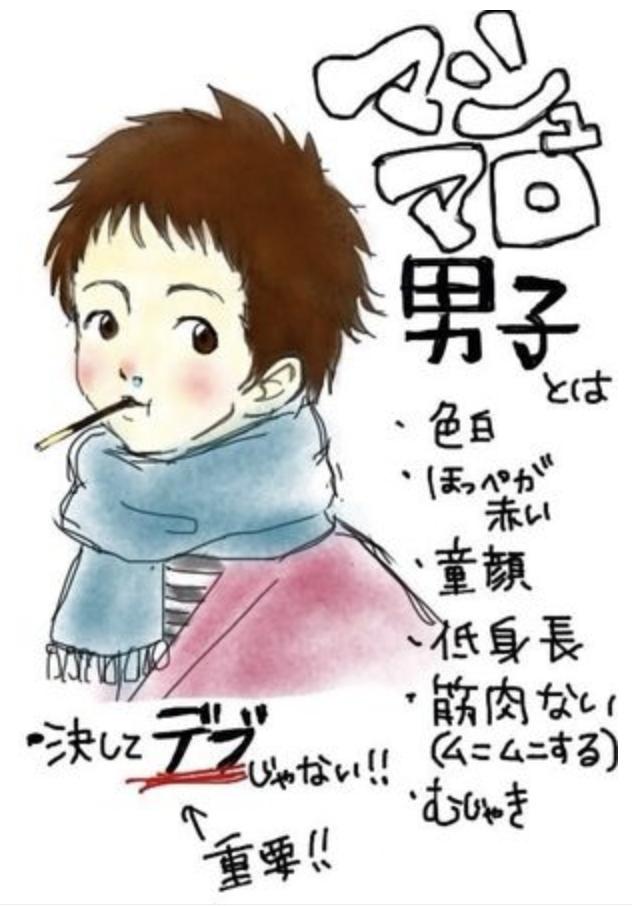 マシュマロ男子の特徴は童顔低身長色白