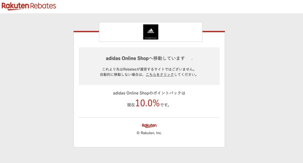 楽天Rebates(リーベイツ)adidas(アディダス)ポイントバック10%