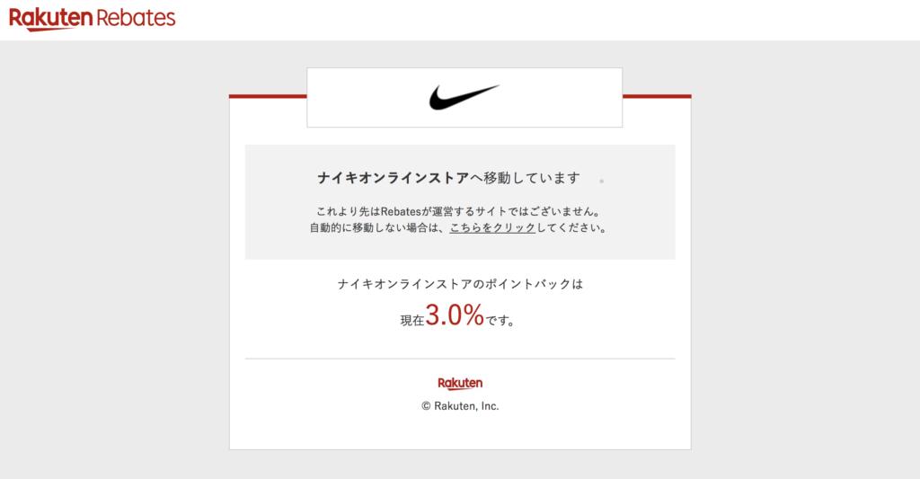 楽天Rebates(リーベイツ)NIKE(ナイキ)ポイントバック3%