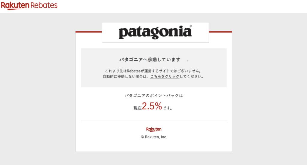 楽天Rebates(リーベイツ)Patagonia(パタゴニア)ポイントバック2.5%