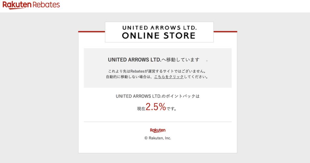 楽天Rebates(リーベイツ)UNITEDARROWS(ユナイテッドアローズ)ポイントバック2.5%
