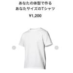 ZOZOスーツで計測したクルーネックTシャツが届いたのでレビューするよ!