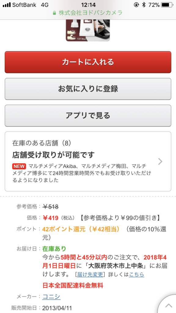 IMG_0537大阪梅田靴が剥がれた時に購入できる場所で接着剤を購入店舗受け取り
