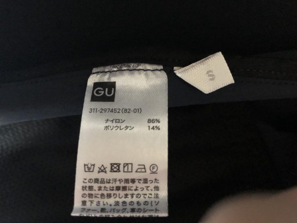 GUドライスーパーストレッチジャケットCL素材洗える