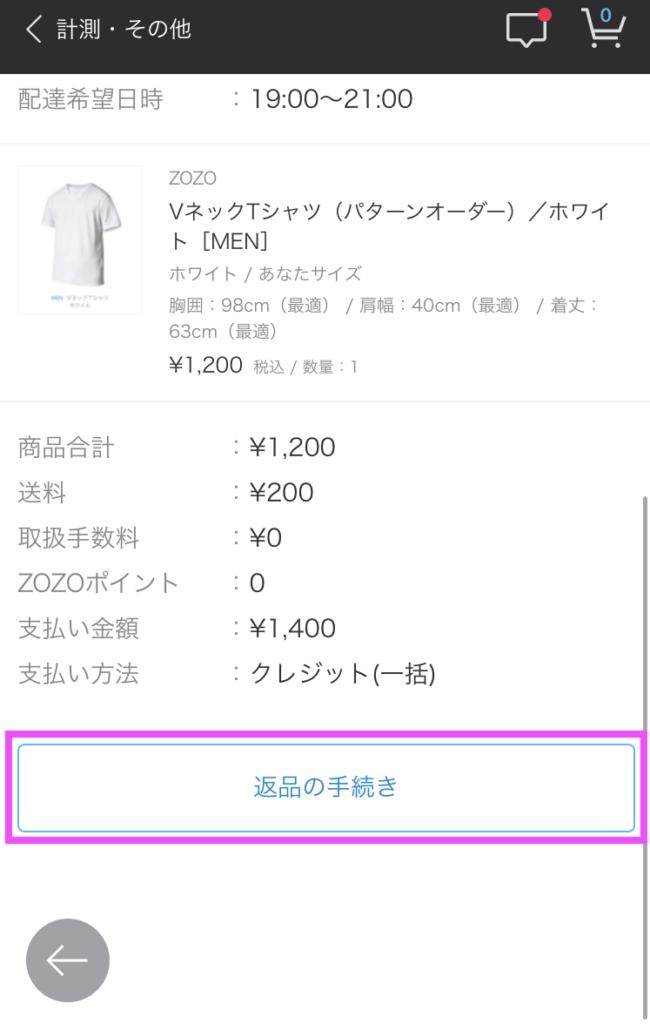ゾゾTシャツサイズ交換