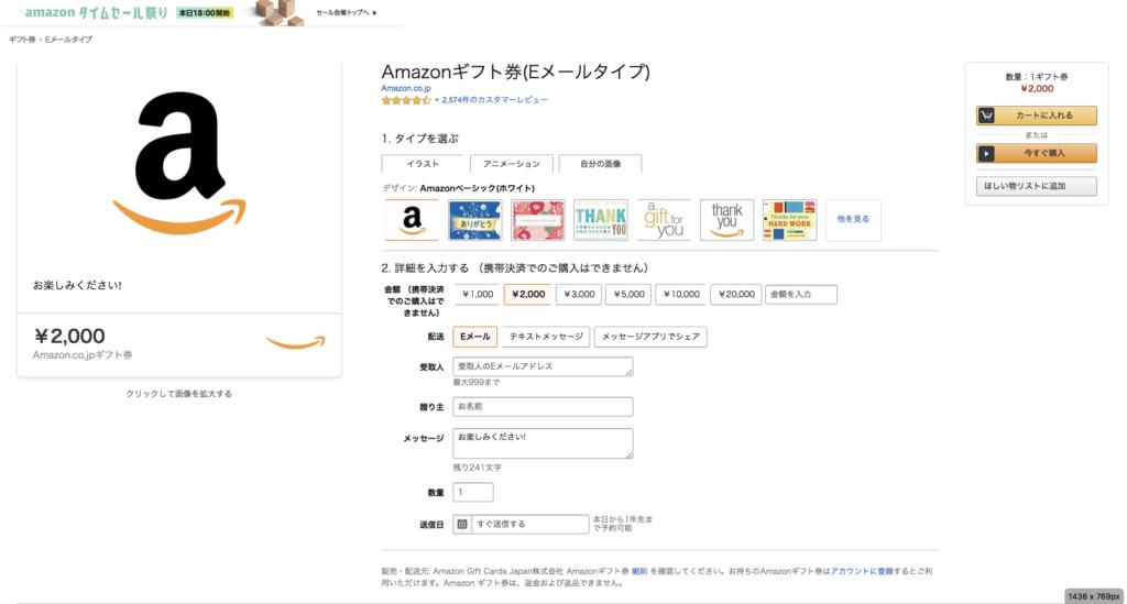 【節約ネタ】amazonギフト券を購入して無料で200ポイントもらおう④