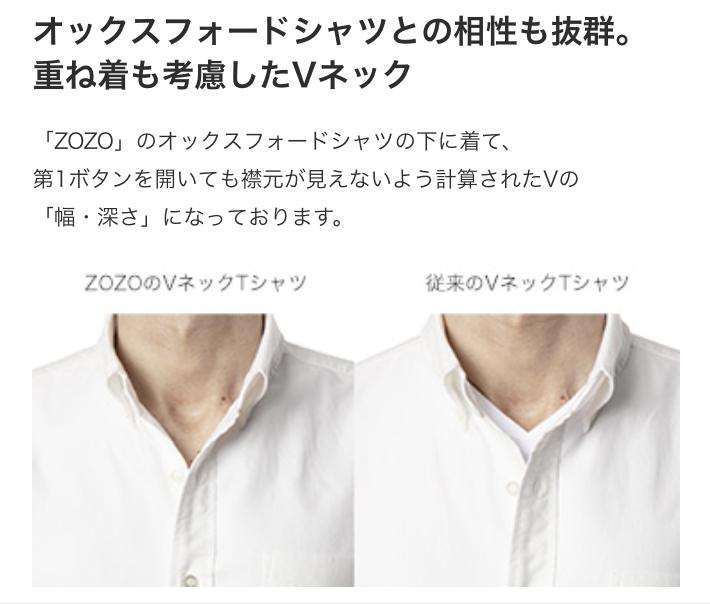 ZOZOVネックTシャツはオックスフォードTシャツとの重ね着を考慮している