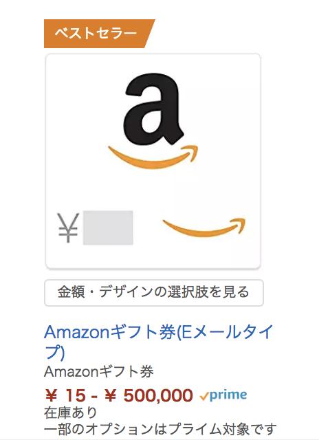 【節約ネタ】amazonギフト券を購入して無料で200ポイントもらおう③
