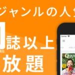 楽天マガジンのラインナップは超豪華!アプリでもPCでも雑誌読み放題のサービスを徹底紹介
